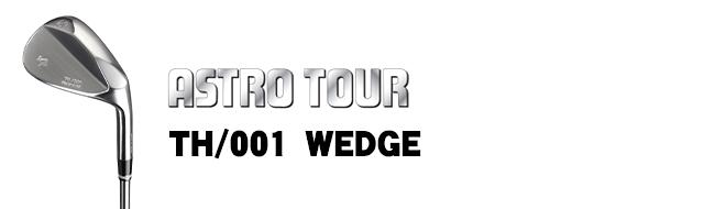 アストロツアー TH/001 ウェッジ